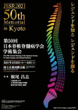 脊椎 脊髄 2020 日本 病 学会 第27回日本脊椎・脊髄神経手術手技学会